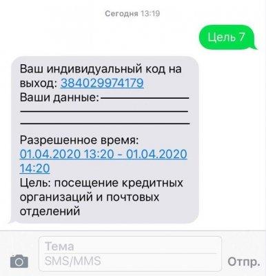 Клеймение москвичей коронавирусными QR-кодами отменено