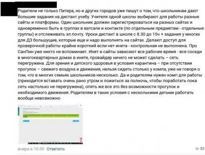Удаленное обучение во время карантина в России не удалось