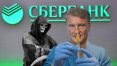 Банкстер-кабалист Греф решил возглавить вакцинацию