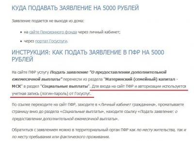 Без СНИЛС 5000 рублей не дадут