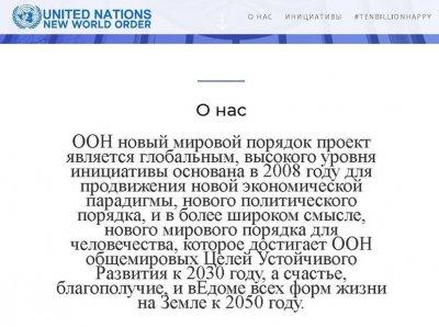 ООН и сайт нового мирового порядка