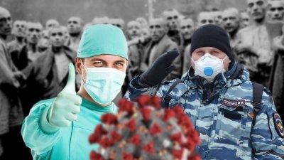 Создание полицейского государства и обязательное тестирование на коронавирус