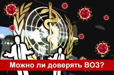 Стоит ли доверять Всемирной Организации Здравоохранения (Здравозахоронения)?