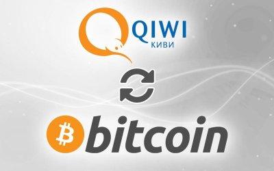 Где выгодно обменять Bitcoin на QIWI RUB?