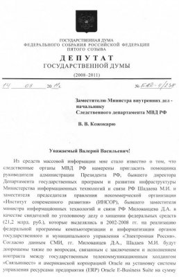 На что взяли курс цифровизаторы Мишустин и Шадаев?