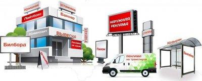 Проектирование наружной рекламы