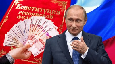 Путин продает голоса за поправки в Конституцию по 10,000 руб. для семей с детьми
