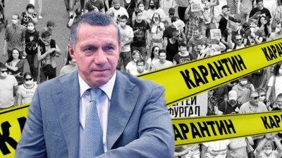 По протестам в Хабаровске ударят карантином?