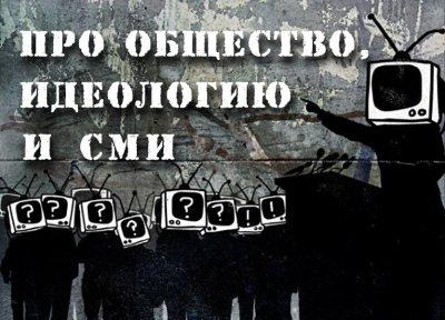 Про общество, идеологию и СМИ