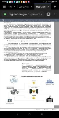 Тотальная слежка за россиянами через мобильных операторов для борьбы с ковидом