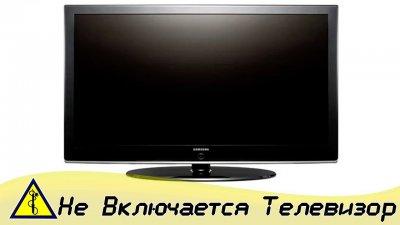 Что делать, если телевизор не включается?