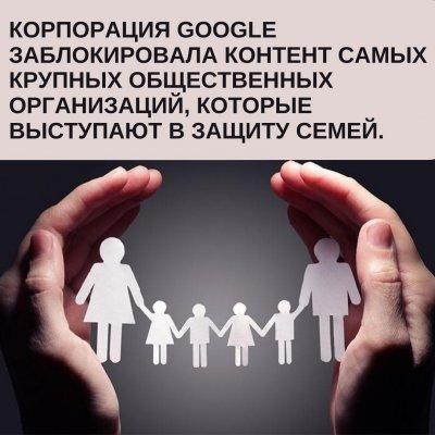 Google пошел против традиционных семейных ценностей