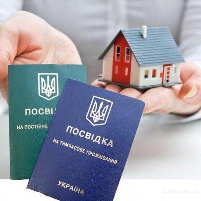 Получение вида на жительство в Украине: какие нюансы стоит знать