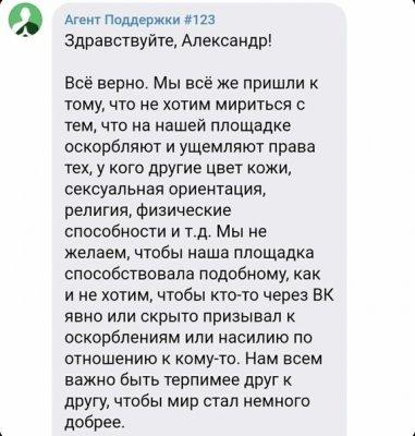 VK защищает извращенцев, вырожденцев и дегенератов