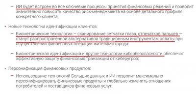 Оплата челом в метро. Хроники строительства электронного концлагеря в Москве
