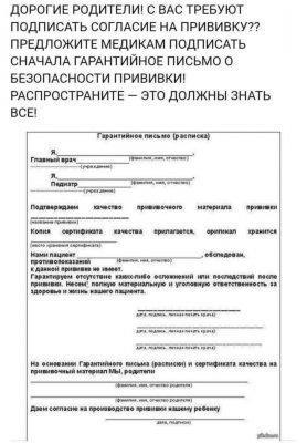 Россиян загоняют на вакцинацию