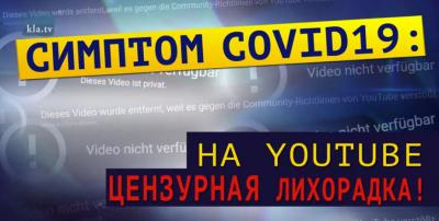 YouTube против правды о covid-19