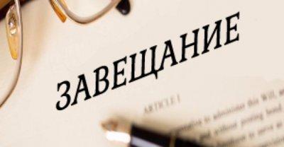 Юридические консультации: порядок вступления в наследство