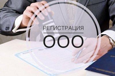 Руководство по регистрации ООО