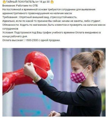 Символизм ношения масок - подчинение партии коронавируса