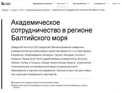 Государственный институт Швеции профинансировал 140 млн. рублей на пропаганду ЛГБТ в РФ