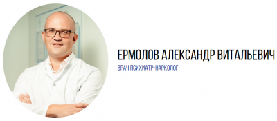 Клиника доктора Ермолова