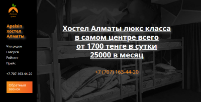 Лучший хостел в Алматы