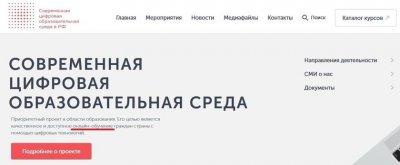 Мишустин запускает проект страшнее дистанта - ЦОС