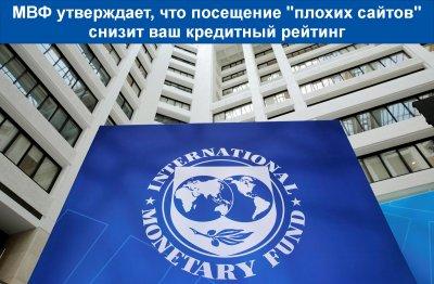 Социальный рейтинг от МВФ: посещаешь неугодные сайты, ухудшится кредитный рейтинг