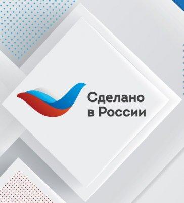 Как доказать, что ваша продукция произведена в России?