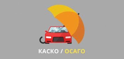 Страховка автомобиля, купленного на вторичном рынке
