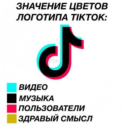TikTok - технология управления сознанием молодежи