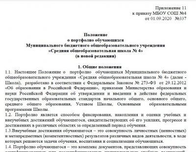 Цифровое портфолио и рейтинг учащихся уже заработали в школах РФ