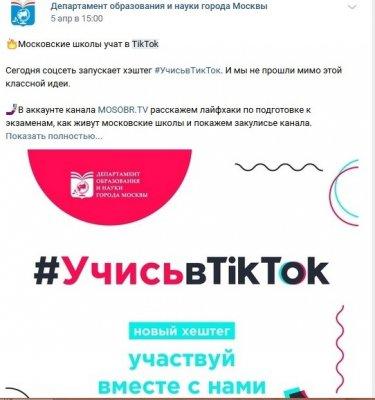 Родители против использования TikTok в образовании