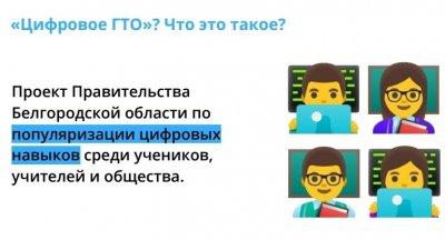 Цифровое ГТО - новый эксперимент над белгородскими школьниками