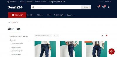 Jeans24 – интернет-магазин идеальных мужских джинсов