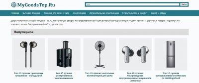 MyGoodsTop.Ru - оптимальное решение для покупок