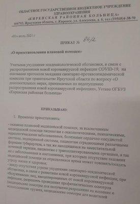 В Иркутской области будут отказывать непривитым в медицинской помощи