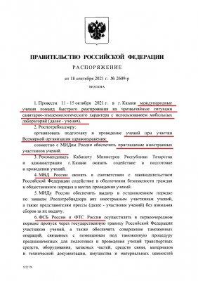 В Казани проведет учения вакцинационный спецназ ВОЗ
