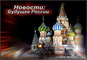 Новости: Будущее России
