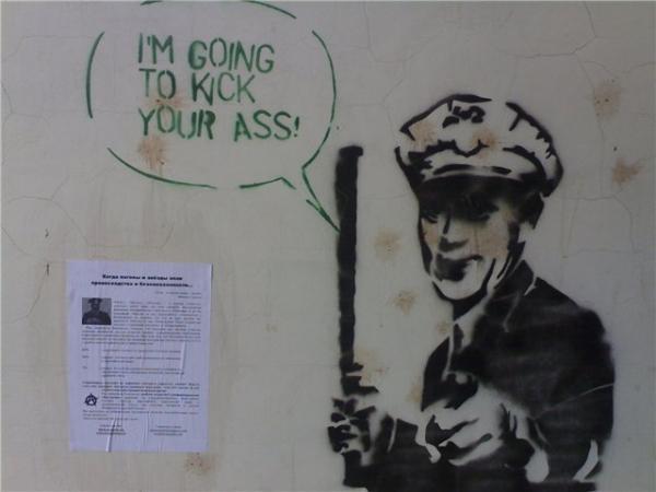 Акция против государственного экстремизма