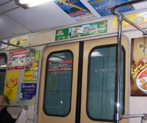 Реклама ЗДРАВОМЫСЛИЯ в киевском метро
