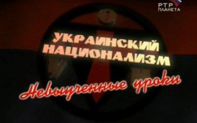 Украинский национализм. Невыученные уроки.
