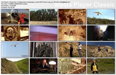 Искатели. Славянские пирамиды