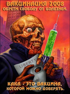 Раскрыт фармакологический картель....