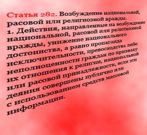 Инструкция по противодействию применению статьи 282