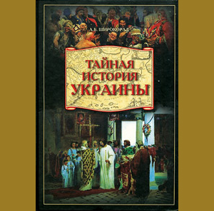 В Украине запретили Mein Kampf