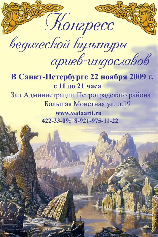 Первый Всероссийский конгресс Ведической культуры