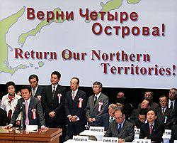Япония официально признала Россиянию оккупантом