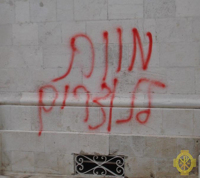 Надпись Смерть христианам! появилась на стене собора Русской духовной миссии в Иерусалиме